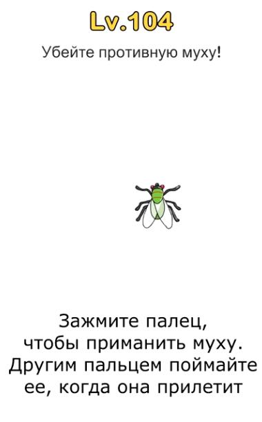 Убейте противную муху. 104 уровень