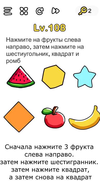 Нажмите на фрукты слева направо, затем нажмите на шестиугольник, квадрат и ромб. 108 уровень