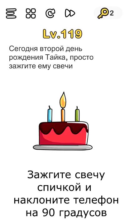 Сегодня второй день рождения Тайка, просто зажги ему свечи. 119 уровень