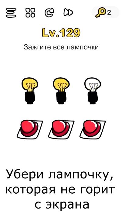 Зажги все лампочки. 129 уровень