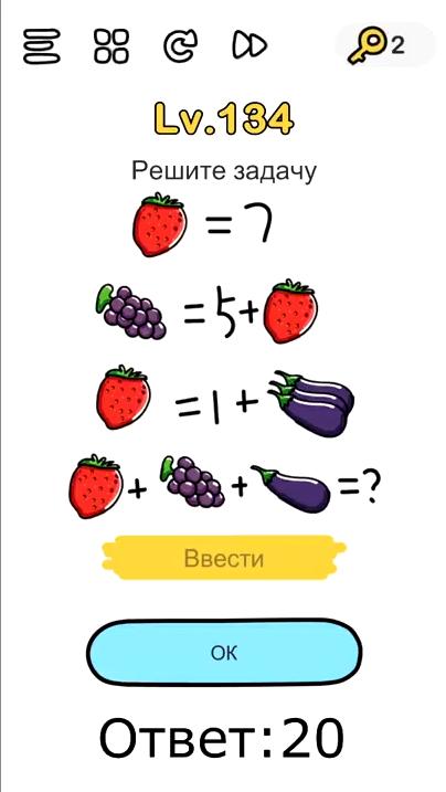Решите задачу. 134 уровень