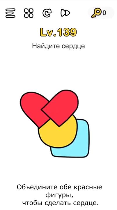 Найдите сердце. 139 уровень