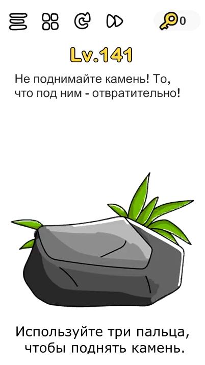 Не поднимай камень! То, что под ним — отвратительно. 141 уровень