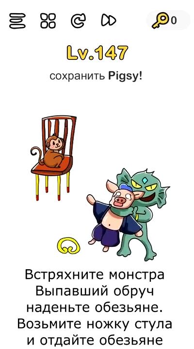 Сохранить Pigsy. 147 уровень