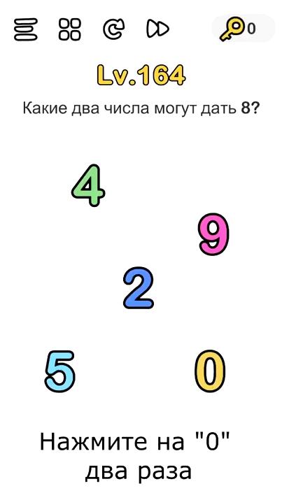 Какие два числа могут дать 8. 164 уровень
