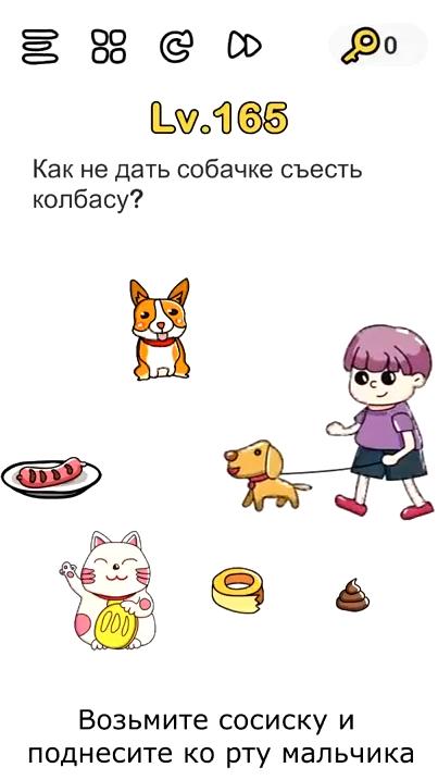 Как не дать собачке съесть колбасу. 165 уровень