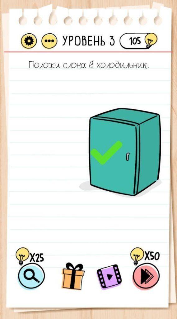 Положи слона в холодильник. 3 уровень