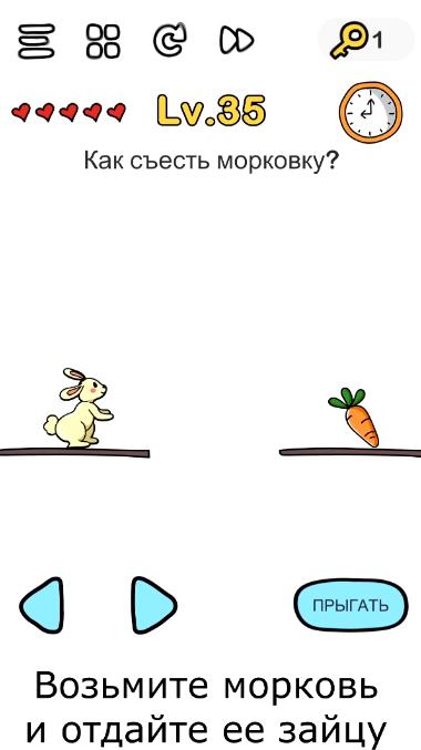 Как съесть морковку? 35 уровень