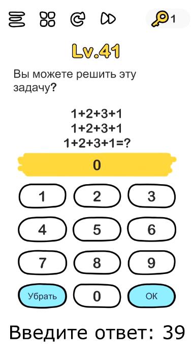 Вы можете решить эту задачу? 41 уровень