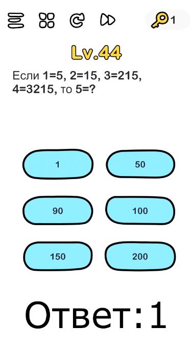 Если 1=5, 2=15, 3=215, 4=3215, то5=? 44 уровень