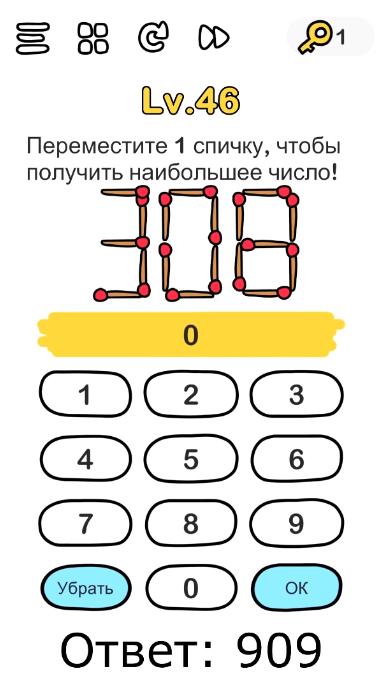 Переместите 1 спичку, чтобы получить наибольшее число! 46 уровень