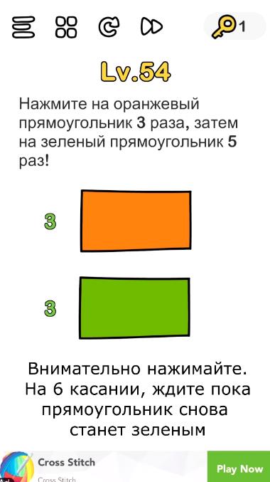 Нажмите на оранжевый прямоугольник 3 раза, затем на зеленый прямоугольник 5 раз! 54 уровень