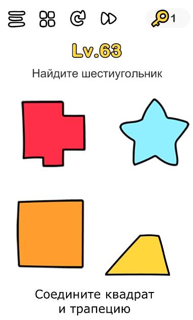 Найдите шестиугольник. 63 уровень