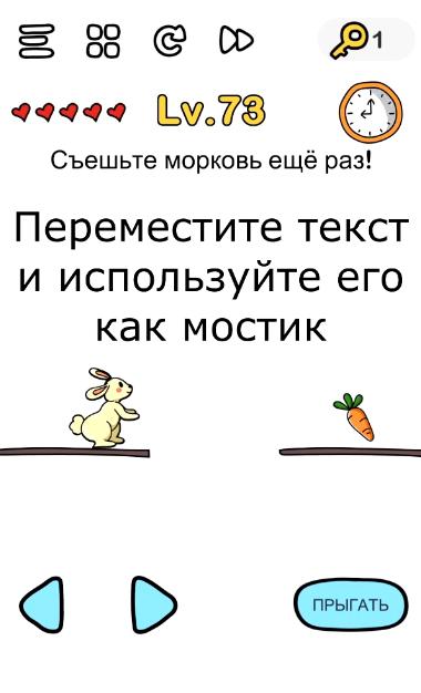 Съешьте морковь ещё раз! 73 уровень