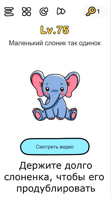 Маленький слоник так одинок. 75 уровень