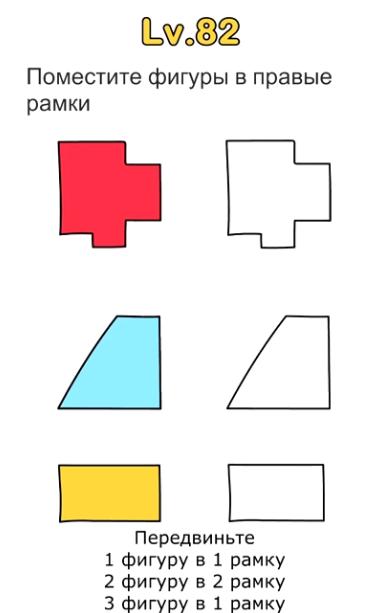 Поместите фигуры в правые рамки. 82 уровень