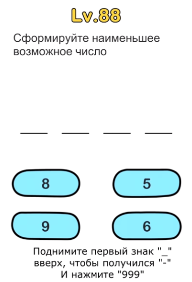 Сформируйте наименьшее возможное число. 88 уровень