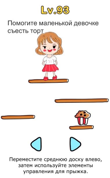 Помогите маленькой девочки съесть торт. 93 уровень