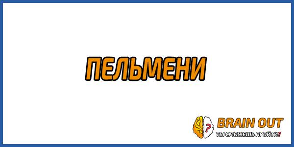 Блюдо, которое в России в последние пятнадцать лет ассоциируется