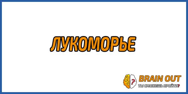 Древнерусское название бухты, которое Пушкин использовал