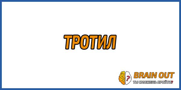 Как чаще всего называют взрывчатое химическое соединение тринитротолуол?