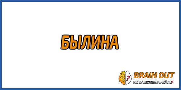 Как называется русское стихотворное произведение