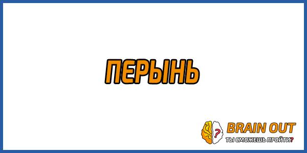 Название рощи, которая была священным местом возле Древнего Новгорода?