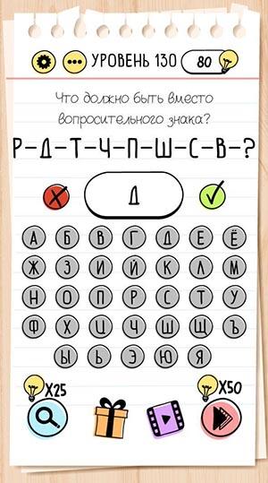 Что должно быть вместо вопросительного знака? 130 уровень Brain Test