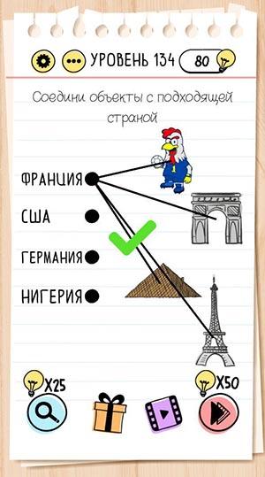 Соедини объекты с подходящей страной. 134 уровень Brain Test