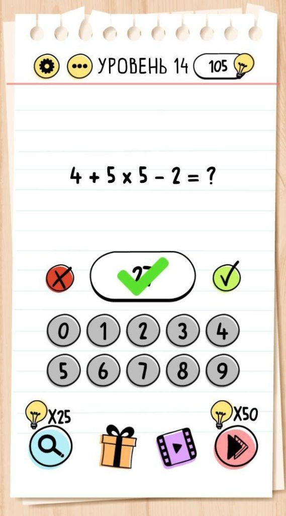 4+5*5-2=? 14 уровень Brain Test