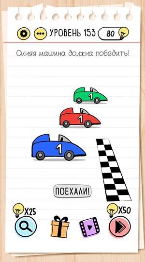 Синяя машина должна победить! 153 уровень Brain Test