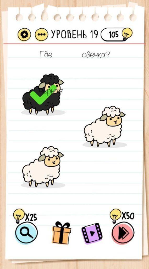 Где чёрная овечка? 19 уровень Brain Test