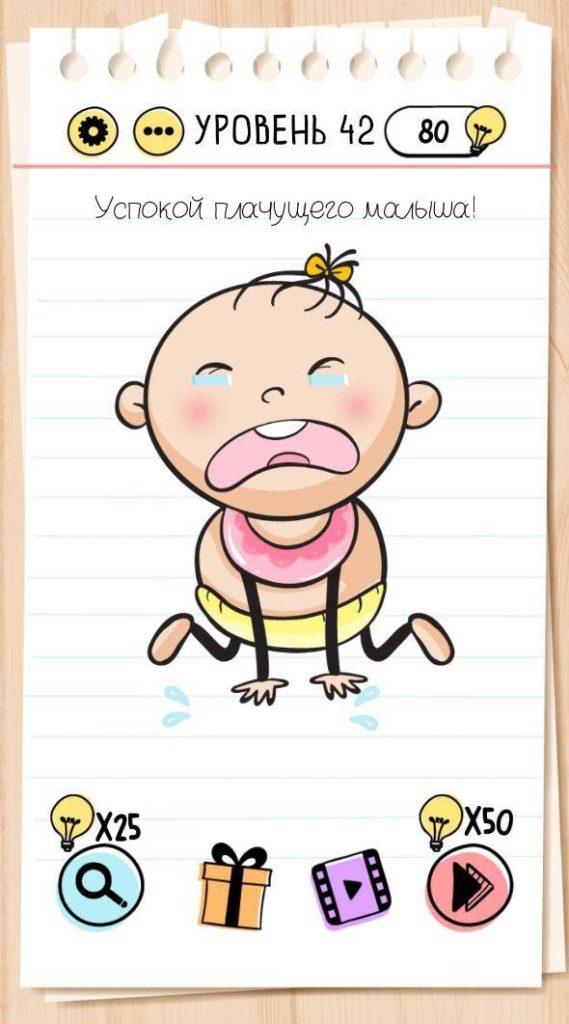 Успокой плачущего малыша! 42 уровень Brain Test