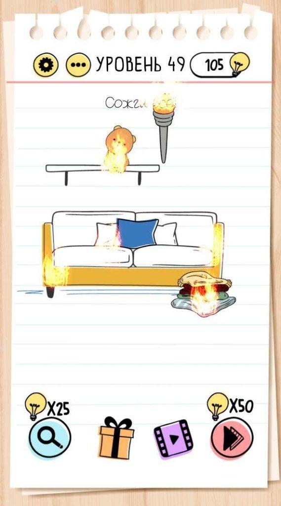 Сожги всё! 49 уровень Brain Test