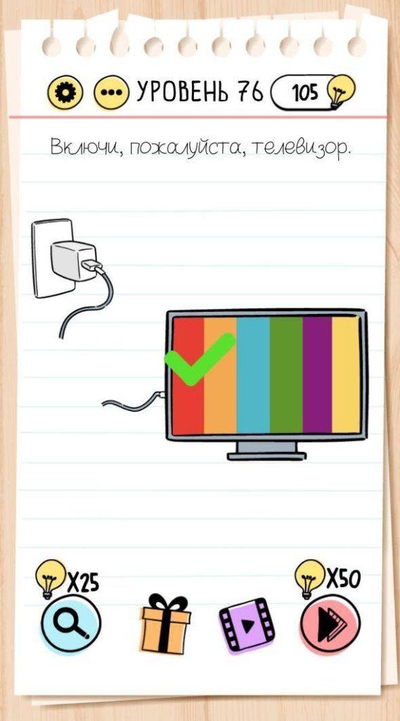 Включи пожалуйста, телевизор. 76 уровень Brain Test