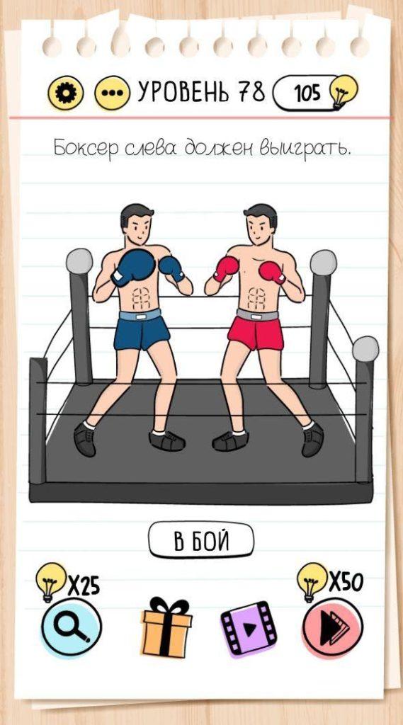 Боксёр слева должен выиграть. 78 уровень Brain Test