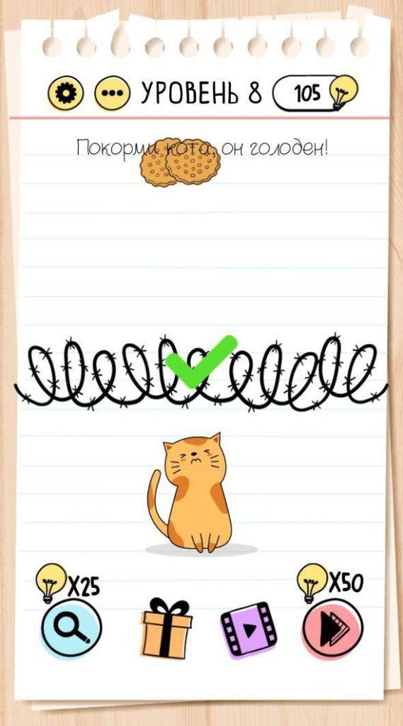 Покорми кота, он голоден. 8 уровень Brain Test