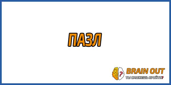 """Название этой игры переводится с английского как """"головоломка"""""""