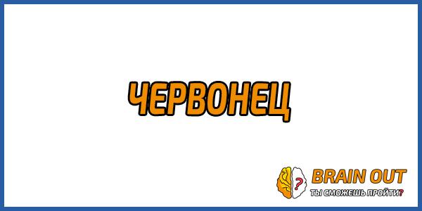 Устаревшее название русских золотых монет, которое по отношению к современным