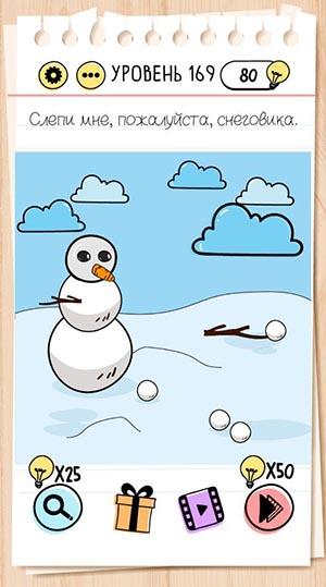 Слепи мне, пожалуйста, снеговика. 169 уровень Brain Test