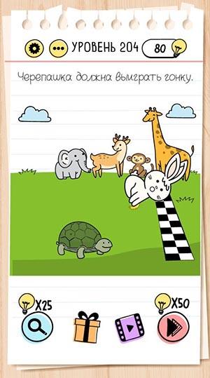 Черепашка должна выиграть гонку. 204 уровень Brain Test