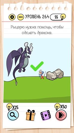 Рыцарю нужна помощь, чтобы одолеть дракона. 264 уровень Brain Test