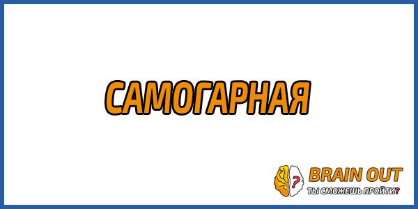 Как называли первые в России спички в тридцатых годах XIX века?