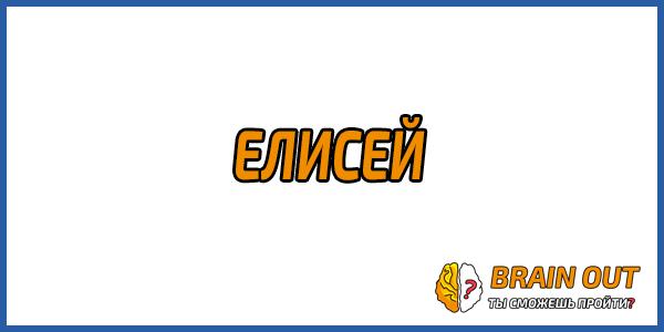 Как звали гонца в мультфильме «Добрыня Никитич и Змей Горыныч»?
