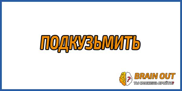 Какое слово из-за этого появилось в русском языке? 11 букв. Поле чудес 3 апреля