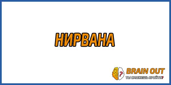 Название этой группы переводится на русский язык не иначе как «блаженное состояние»