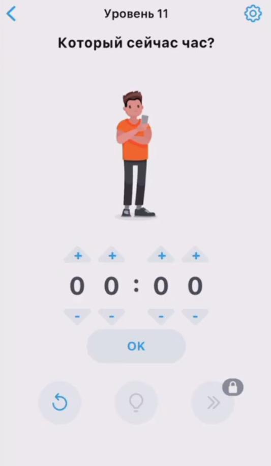 Easy Game - 11 уровень - Который сейчас час?