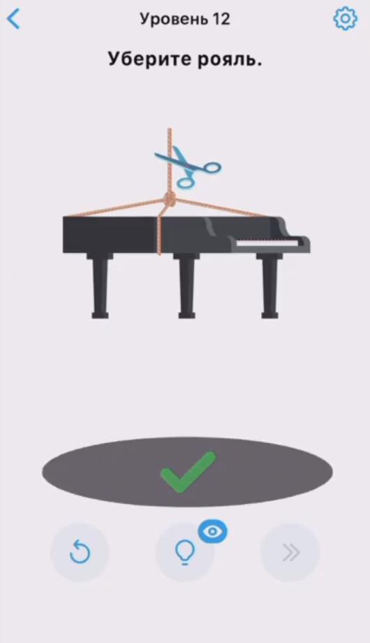 Easy Game - 12 уровень - Уберите рояль