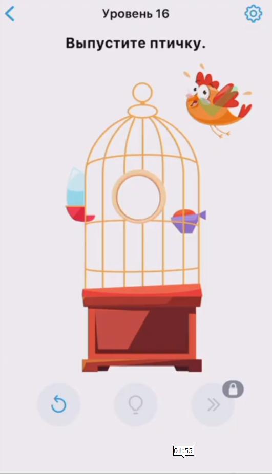Easy Game - 16 уровень - Выпустите птичку