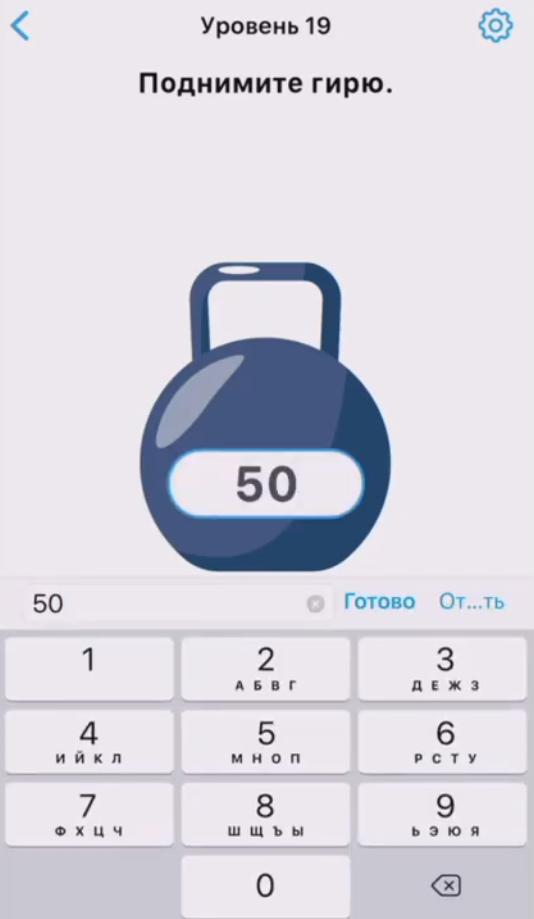Easy Game - 19 уровень - Поднимите гирю